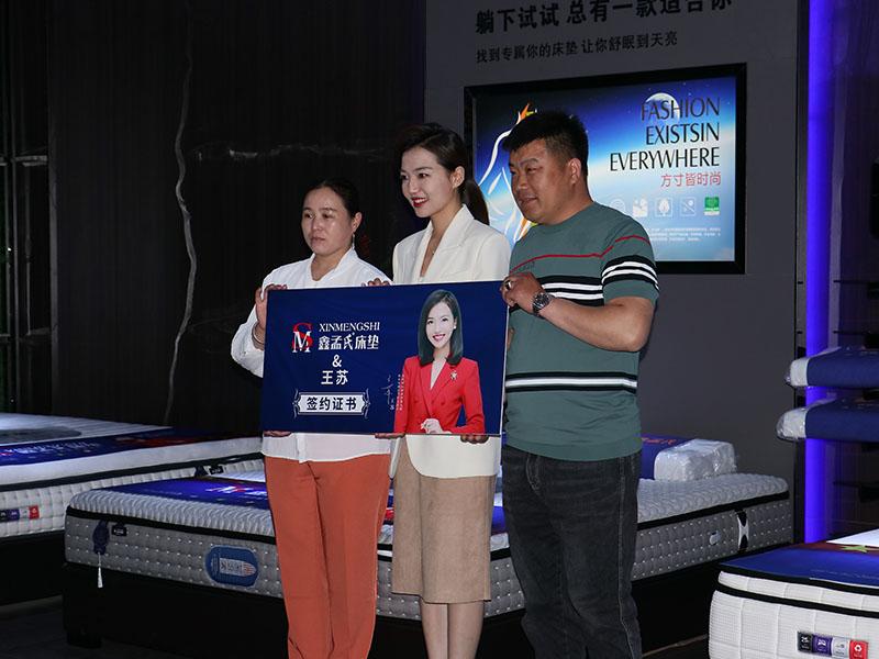 鑫孟氏床垫:王苏与鑫孟氏签约证书